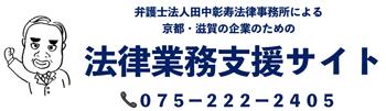 京都・滋賀の企業のための法律業務支援サイト | 弁護士法人田中彰寿法律事務所